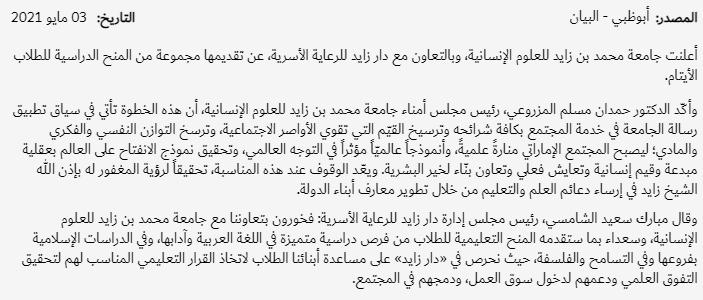 جامعة محمد بن زايد للعلوم الإنسانية تقدم منحاً دراسية للأيتام