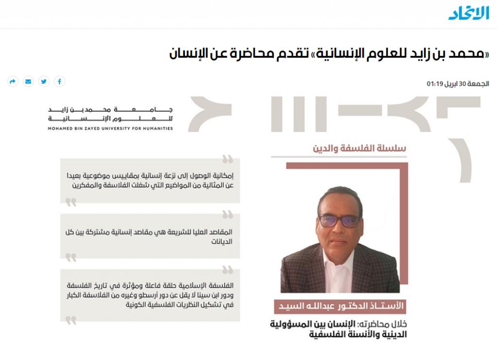 """""""محمد بن زايد للعلوم الإنسانية"""" تقدم محاضرة عن الإنسان"""