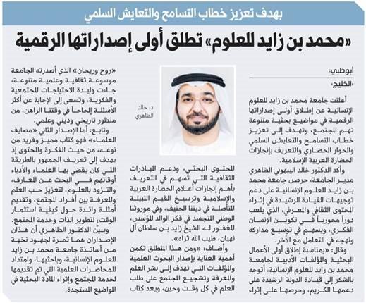 """""""محمد بن زايد للعلوم"""" تطلق أولى إصداراتها الرقمية"""