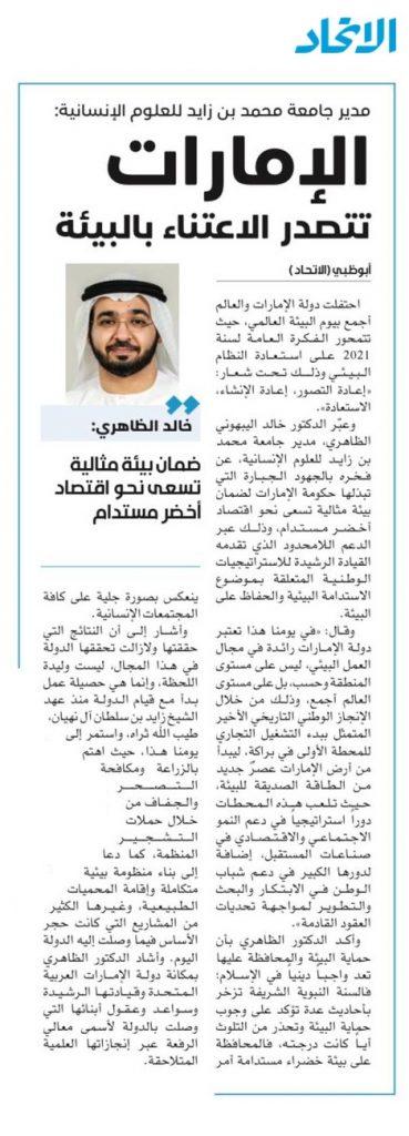 مدير جامعة محمد بن زايد للعلوم الإنسانية:الإمارات تتصدر الاعتناء بالبيئة