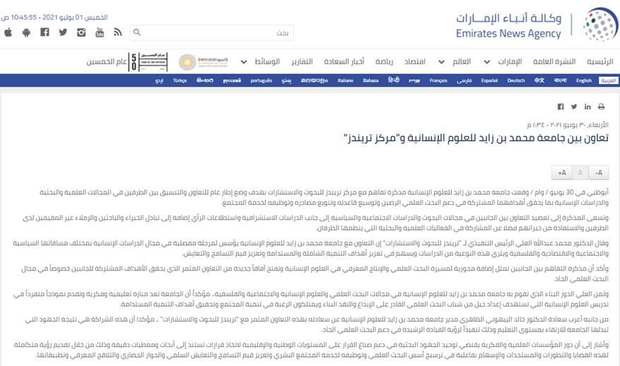 """تعاون بين جامعة محمد بن زايد للعلوم الإنسانية و مركز """"تريندز"""""""
