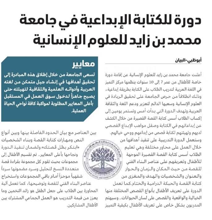 دورة للكتابة الإبداعية في جامعة محمد بن زايد للعلوم الإنسانية