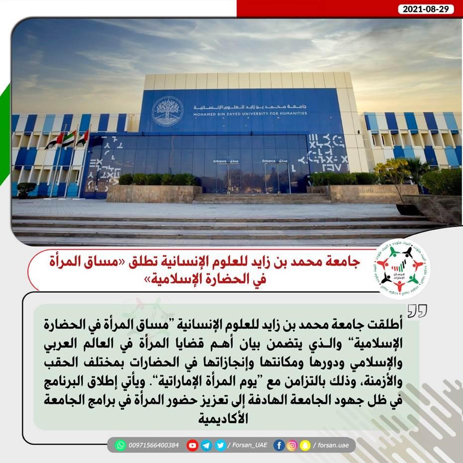 """جامعة محمد بن زايد للعلوم الإنسانية تطلق مسار""""مساق المرأة في الحضارة الإسلامية"""""""