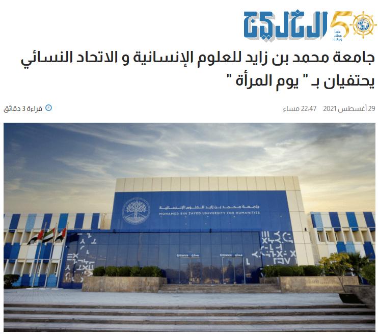 """جامعة محمد بن زايد للعلوم الإنسانية و الاتحاد النسائي يحتفيان ب""""يوم المرأة"""""""